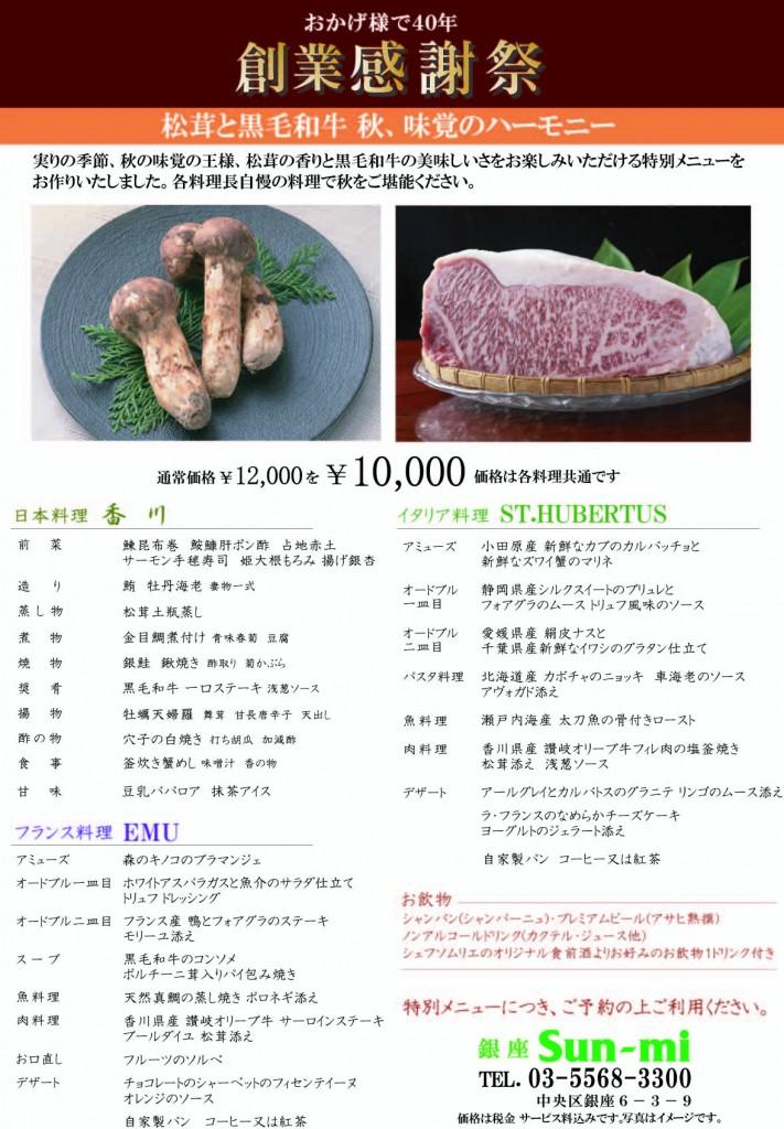 10月の本店創業感謝祭2015.10.1