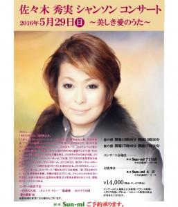 佐々木秀実ポスター2016.4.1