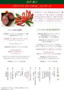 川井メニューパンフ2016.10.11